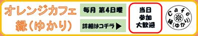 オレンジカフェ縁(ゆかり)